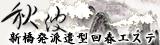 ★新橋発派遣型回春エステ『秋波(しゅうは)』